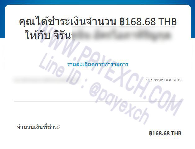เติมเงิน-paypal-payexch-120113