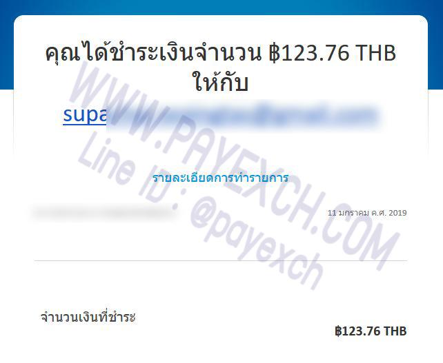 เติมเงิน-paypal-payexch-120114
