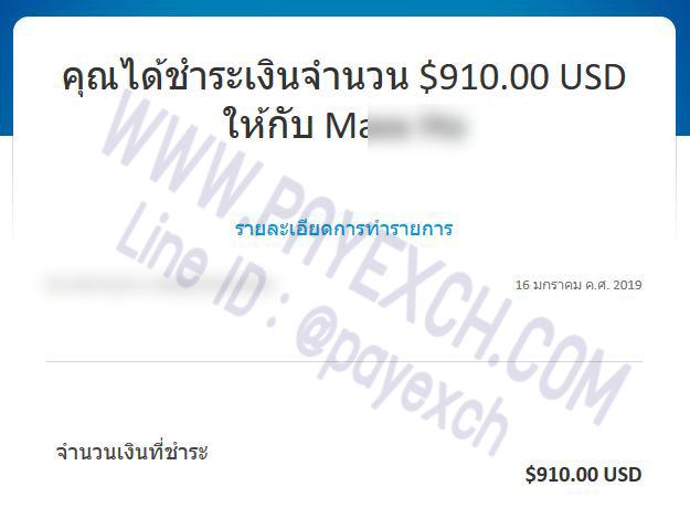 เติมเงิน-paypal-payexch-170105