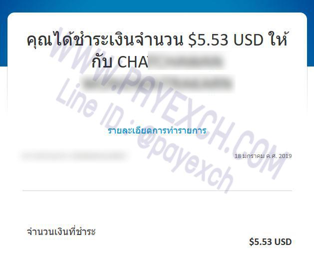 เติมเงิน-paypal-payexch-190108