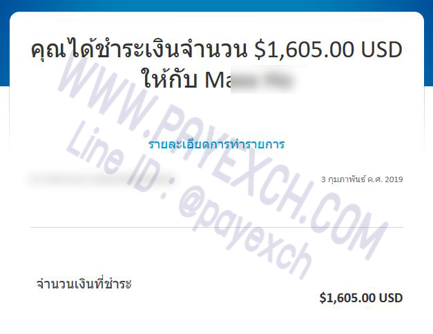 เติมเงิน-paypal-payexch-050203