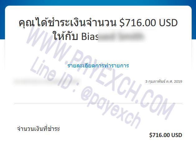เติมเงิน-paypal-payexch-050204