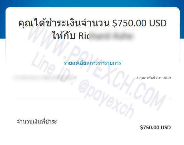 เติมเงิน-paypal-payexch-050205