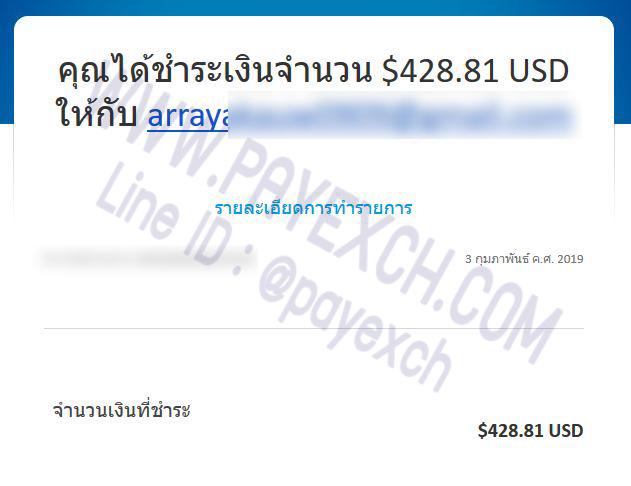 เติมเงิน-paypal-payexch-050207