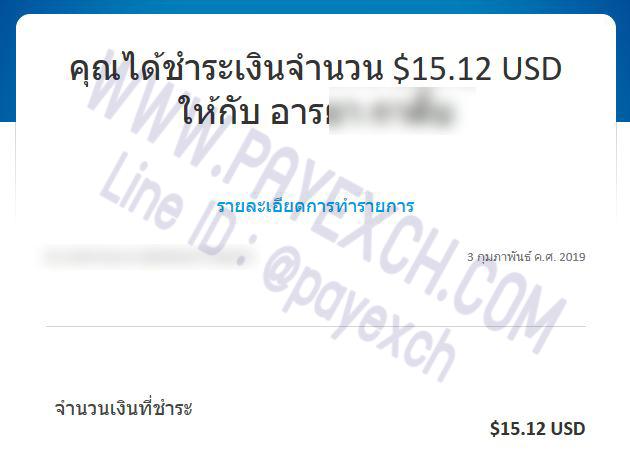 เติมเงิน-paypal-payexch-050209