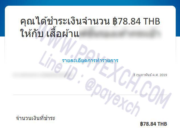 เติมเงิน-paypal-payexch-050210