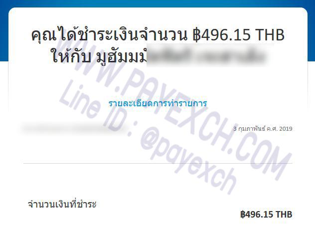 เติมเงิน-paypal-payexch-050211