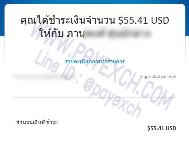 เติมเงิน-paypal-payexch-050212