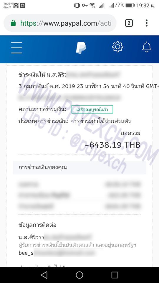 เติมเงิน-paypal-payexch-050213