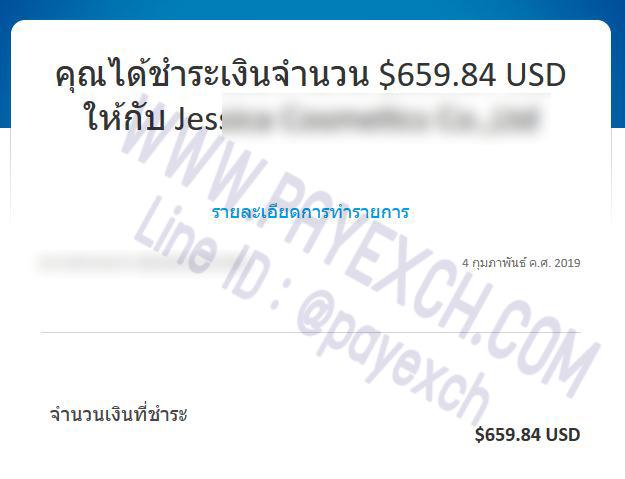 เติมเงิน-paypal-payexch-060201
