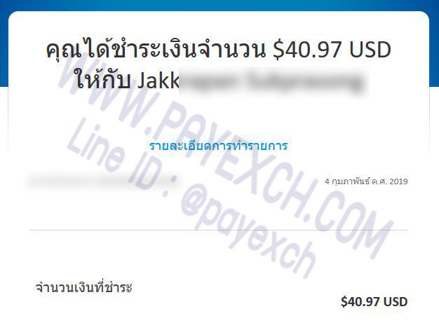 เติมเงิน-paypal-payexch-060202