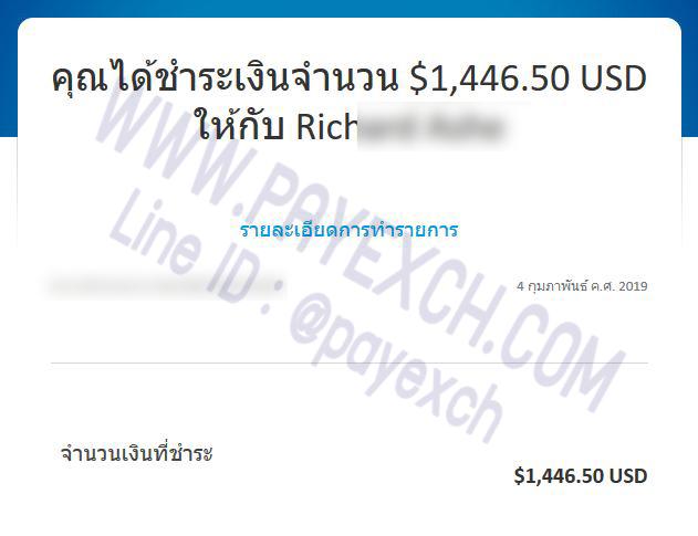 เติมเงิน-paypal-payexch-060203
