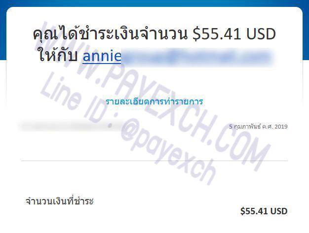 เติมเงิน-paypal-payexch-070201