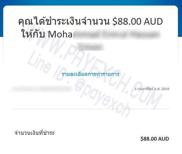 เติมเงิน-paypal-payexch-070202