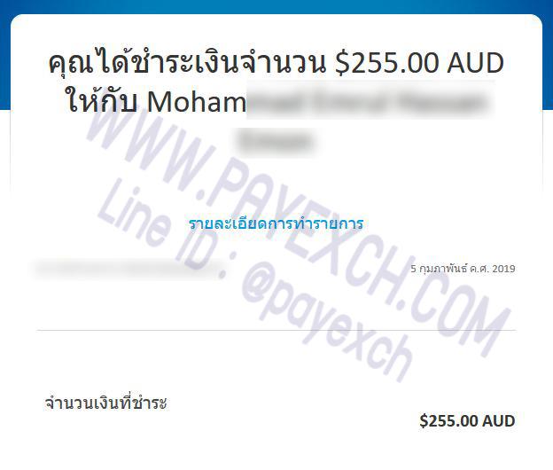 เติมเงิน-paypal-payexch-070203