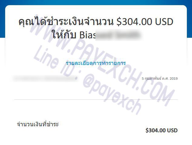 เติมเงิน-paypal-payexch-070204