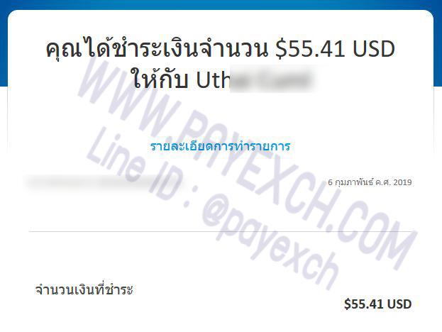 เติมเงิน-paypal-payexch-070205
