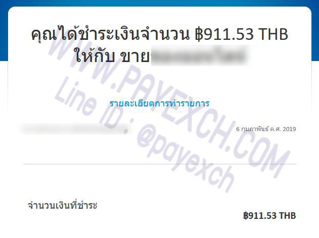 เติมเงิน-paypal-payexch-070207