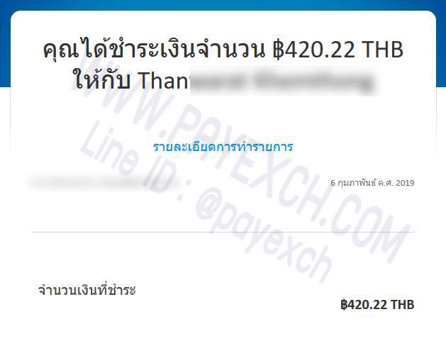 เติมเงิน-paypal-payexch-070208