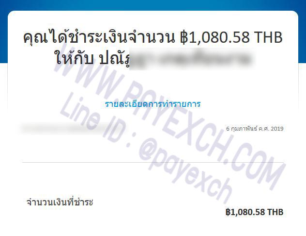 เติมเงิน-paypal-payexch-070210