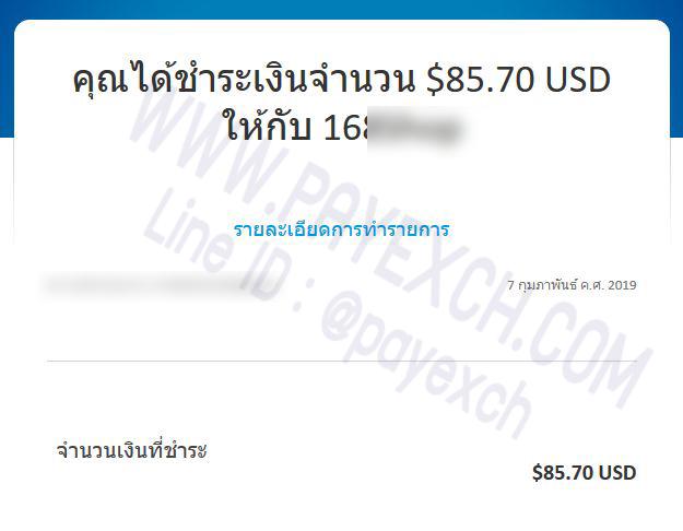 เติมเงิน-paypal-payexch-100201