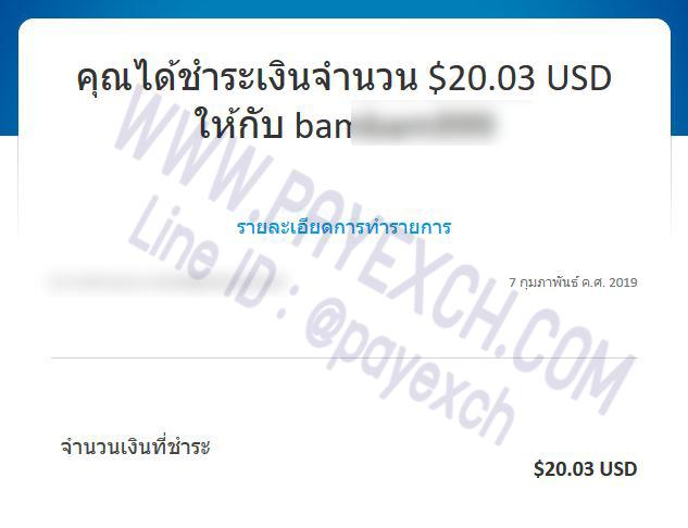 เติมเงิน-paypal-payexch-100202