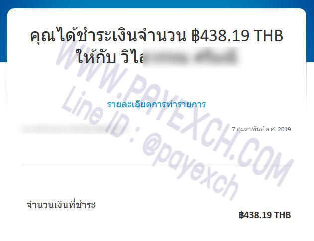 เติมเงิน-paypal-payexch-100203
