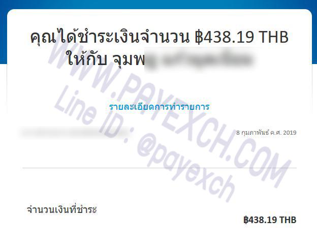 เติมเงิน-paypal-payexch-100207
