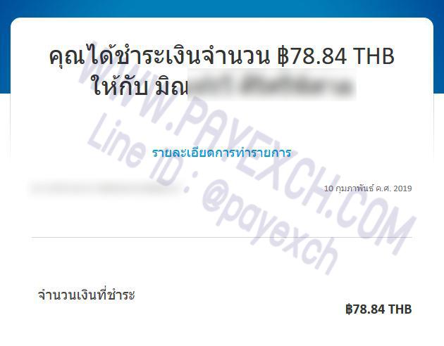เติมเงิน-paypal-payexch-120206