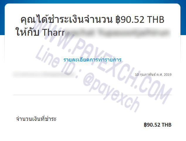 เติมเงิน-paypal-payexch-120207