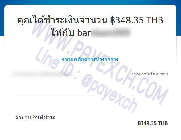 เติมเงิน-paypal-payexch-130202