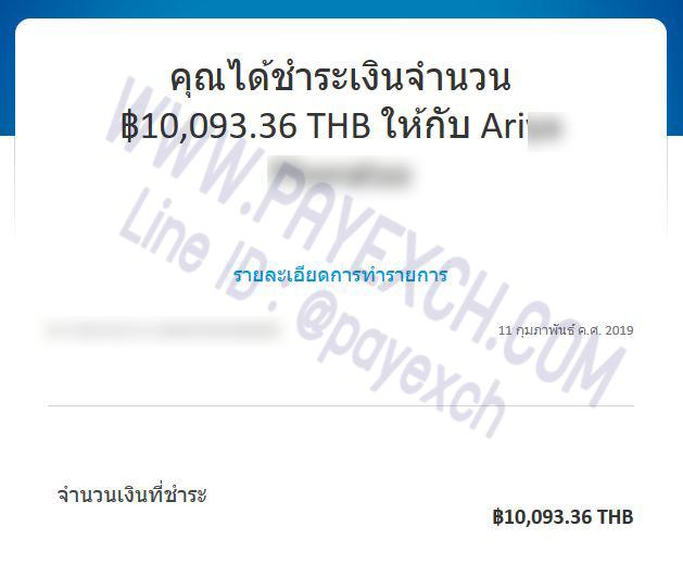เติมเงิน-paypal-payexch-130204