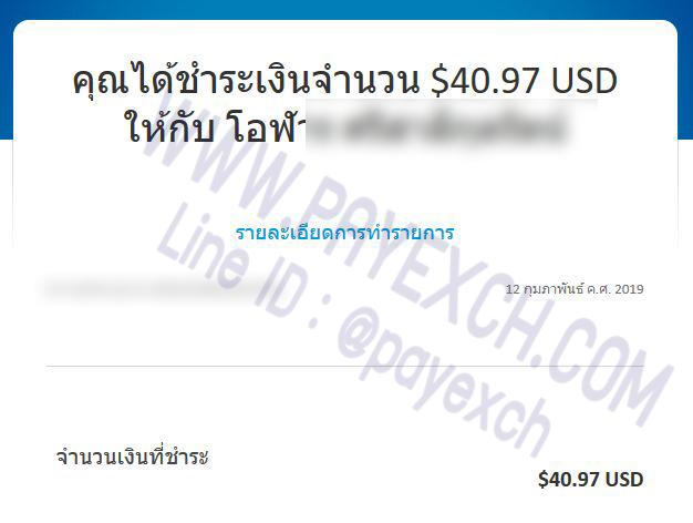 เติมเงิน-paypal-payexch-150201
