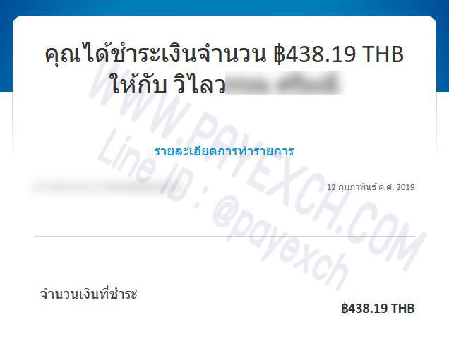เติมเงิน-paypal-payexch-150202