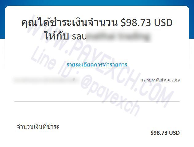 เติมเงิน-paypal-payexch-150203