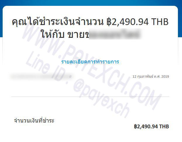 เติมเงิน-paypal-payexch-150204