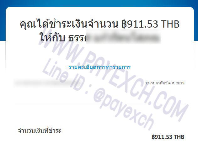 เติมเงิน-paypal-payexch-150205