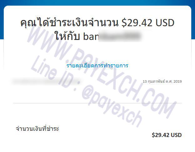 เติมเงิน-paypal-payexch-150206