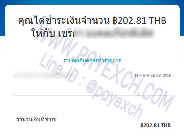 เติมเงิน-paypal-payexch-150208