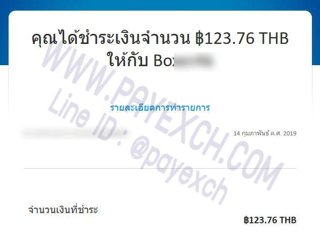 เติมเงิน-paypal-payexch-150209