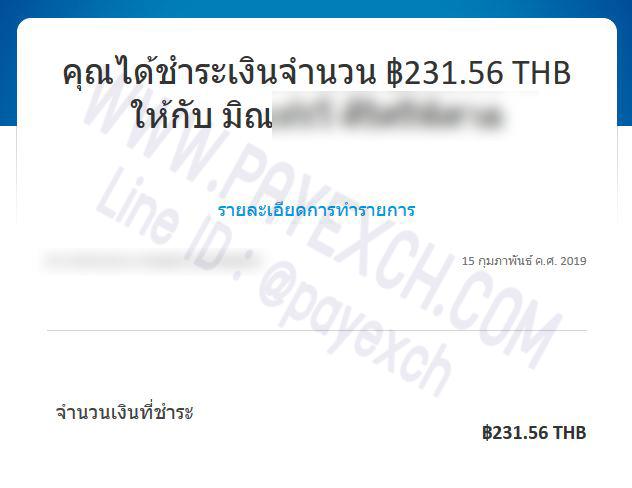 เติมเงิน-paypal-payexch-150210