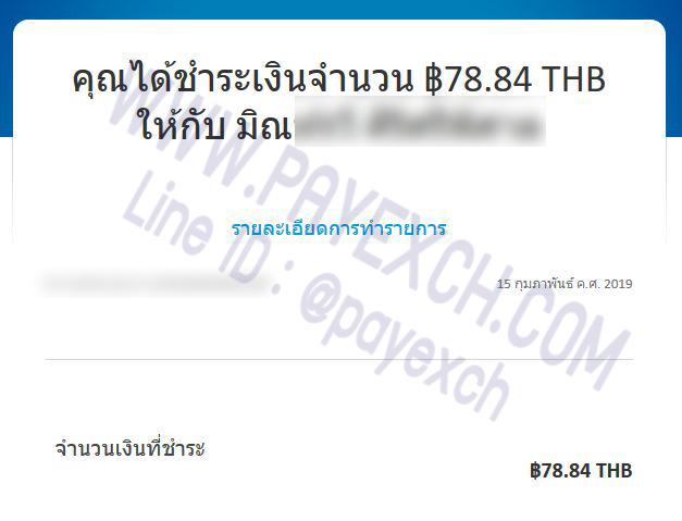 เติมเงิน-paypal-payexch-150211