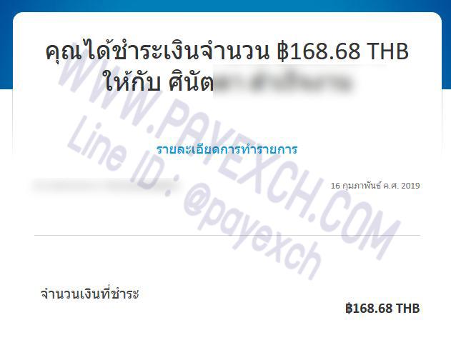 เติมเงิน-paypal-payexch-180201