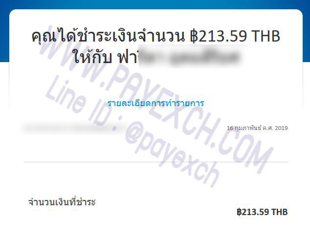 เติมเงิน-paypal-payexch-180202
