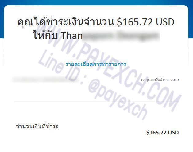 เติมเงิน-paypal-payexch-180204