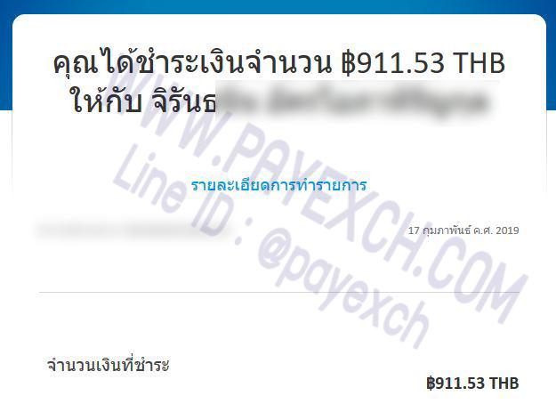 เติมเงิน-paypal-payexch-180206