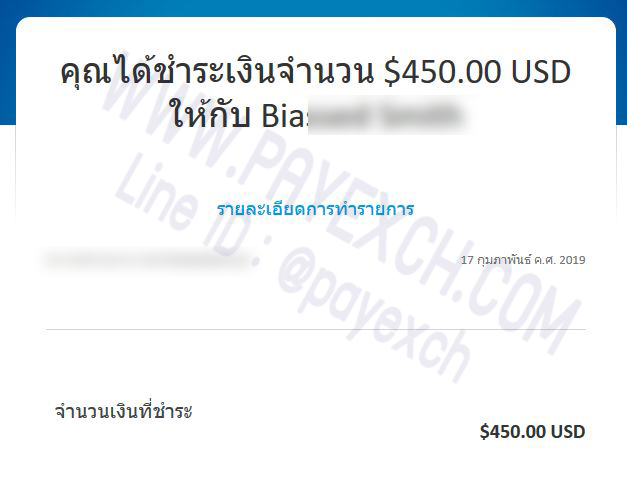 เติมเงิน-paypal-payexch-180207