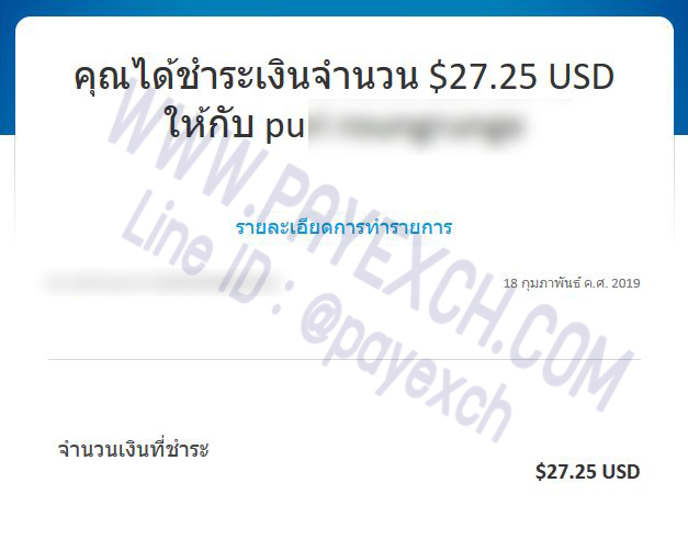 เติมเงิน-paypal-payexch-200203