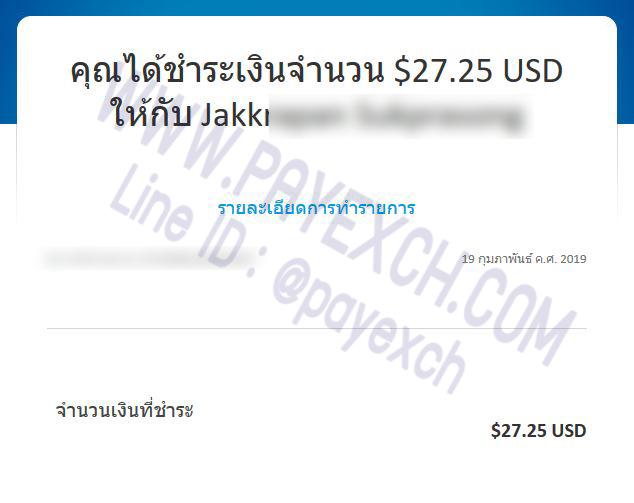 เติมเงิน-paypal-payexch-200209
