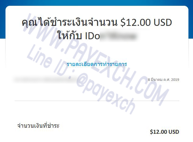 เติมเงิน-ขายเงิน-ถอนเงิน-paypal-payexch-090301